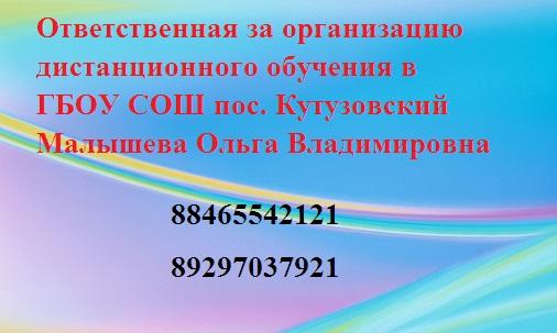 Телефон по вопросам организации дистанционного обучения