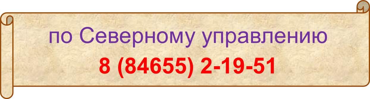 Телефон Северного управления