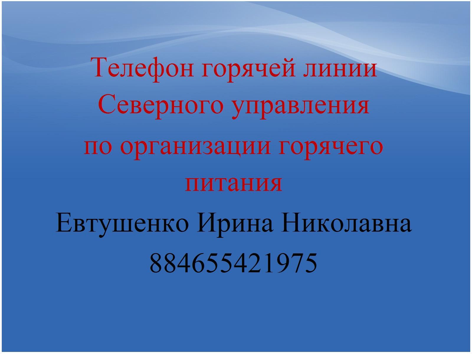 Телефон горячей линии Северного управления по организации горячего питания