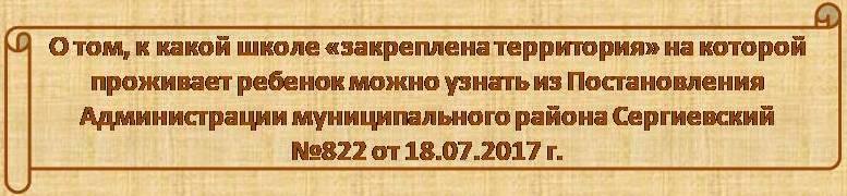 Постановления Администрации муниципального района Сергиевский №822 от 18.07.2017 г.