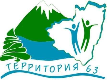 Областная информационно-туристическая программа «Территория – 63»