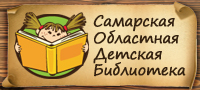 Самарская областная детская библиотека