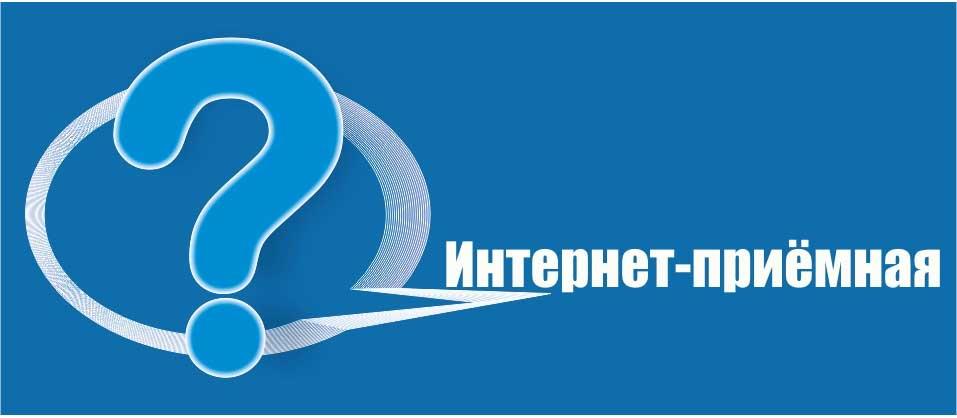 Интернет приёмная ГБОУ СОШ пос. Кутузовский